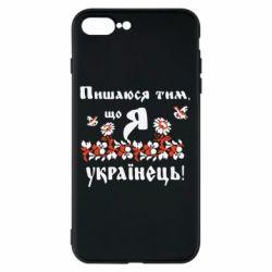 Чохол для iPhone 7 Plus Пишаюся тім, що я Українець