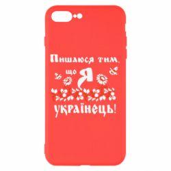 Чохол для iPhone 8 Plus Пишаюся тім, що я Українець