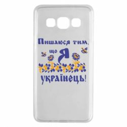 Чохол для Samsung A3 2015 Пишаюся тім, що я Українець
