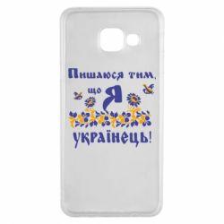 Чохол для Samsung A3 2016 Пишаюся тім, що я Українець