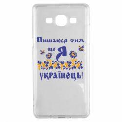 Чохол для Samsung A5 2015 Пишаюся тім, що я Українець
