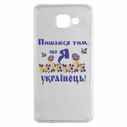 Чохол для Samsung A5 2016 Пишаюся тім, що я Українець