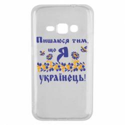 Чохол для Samsung J1 2016 Пишаюся тім, що я Українець