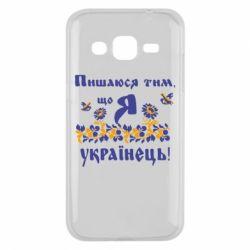 Чохол для Samsung J2 2015 Пишаюся тім, що я Українець