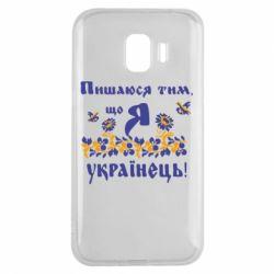 Чохол для Samsung J2 2018 Пишаюся тім, що я Українець