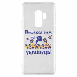 Чохол для Samsung S9+ Пишаюся тім, що я Українець