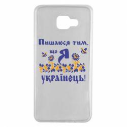 Чохол для Samsung A7 2016 Пишаюся тім, що я Українець