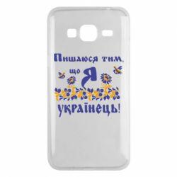 Чохол для Samsung J3 2016 Пишаюся тім, що я Українець