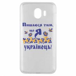 Чохол для Samsung J4 Пишаюся тім, що я Українець