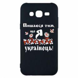 Чохол для Samsung J5 2015 Пишаюся тім, що я Українець