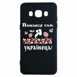 Чохол для Samsung J5 2016 Пишаюся тім, що я Українець