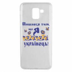 Чохол для Samsung J6 Пишаюся тім, що я Українець