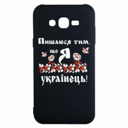 Чохол для Samsung J7 2015 Пишаюся тім, що я Українець