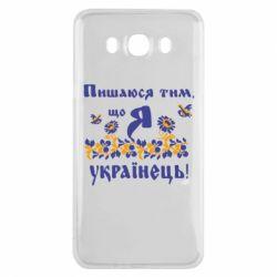 Чохол для Samsung J7 2016 Пишаюся тім, що я Українець