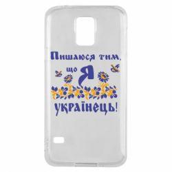 Чохол для Samsung S5 Пишаюся тім, що я Українець