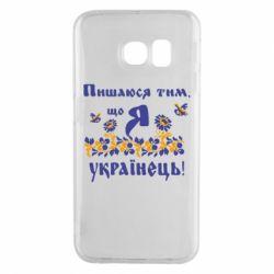 Чохол для Samsung S6 EDGE Пишаюся тім, що я Українець
