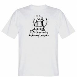 Чоловіча футболка Пиво до смаку кожному козаку