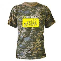 Камуфляжная футболка Пиволюция - FatLine