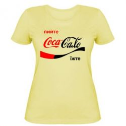 Женская футболка Пийте Coca, іжте Сало