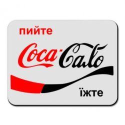 Коврик для мыши Пийте Coca, іжте Сало - FatLine