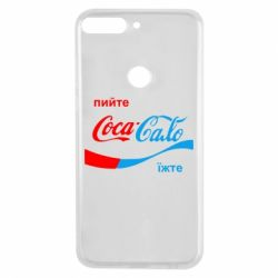 Чехол для Huawei Y7 Prime 2018 Пийте Coca, іжте Сало - FatLine