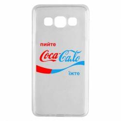 Чехол для Samsung A3 2015 Пийте Coca, іжте Сало