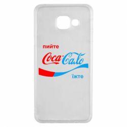Чехол для Samsung A3 2016 Пийте Coca, іжте Сало