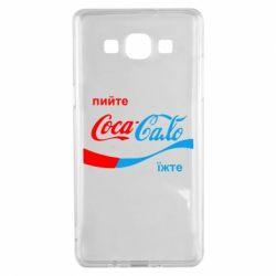 Чехол для Samsung A5 2015 Пийте Coca, іжте Сало
