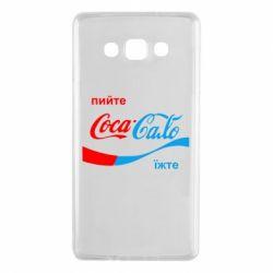 Чехол для Samsung A7 2015 Пийте Coca, іжте Сало - FatLine