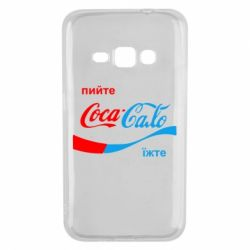 Чехол для Samsung J1 2016 Пийте Coca, іжте Сало