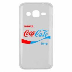 Чехол для Samsung J2 2015 Пийте Coca, іжте Сало