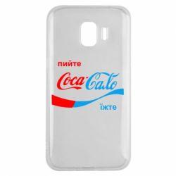 Чехол для Samsung J2 2018 Пийте Coca, іжте Сало