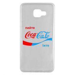 Чехол для Samsung A7 2016 Пийте Coca, іжте Сало