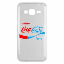 Чехол для Samsung J3 2016 Пийте Coca, іжте Сало