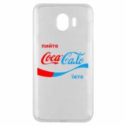 Чехол для Samsung J4 Пийте Coca, іжте Сало