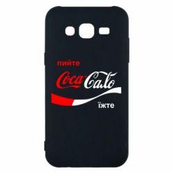 Чехол для Samsung J5 2015 Пийте Coca, іжте Сало