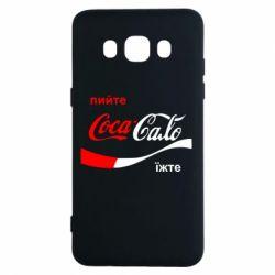 Чехол для Samsung J5 2016 Пийте Coca, іжте Сало