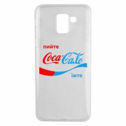 Чехол для Samsung J6 Пийте Coca, іжте Сало