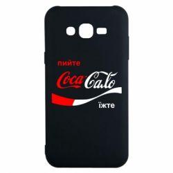 Чехол для Samsung J7 2015 Пийте Coca, іжте Сало - FatLine