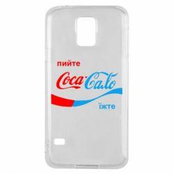Чехол для Samsung S5 Пийте Coca, іжте Сало