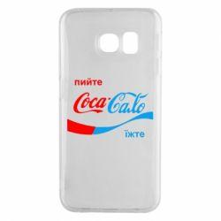 Чехол для Samsung S6 EDGE Пийте Coca, іжте Сало - FatLine