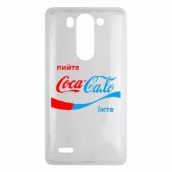 Чехол для LG G3 mini/G3s Пийте Coca, іжте Сало - FatLine