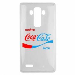 Чехол для LG G4 Пийте Coca, іжте Сало - FatLine