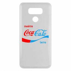 Чехол для LG G6 Пийте Coca, іжте Сало - FatLine