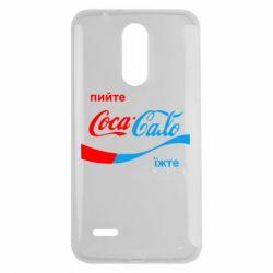 Чехол для LG K7 2017 Пийте Coca, іжте Сало - FatLine