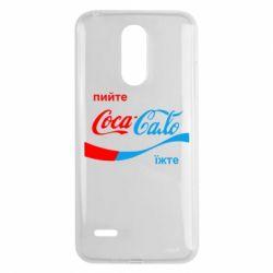 Чехол для LG K8 2017 Пийте Coca, іжте Сало - FatLine