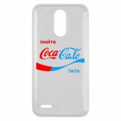 Чехол для LG K10 2017 Пийте Coca, іжте Сало - FatLine
