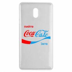 Чехол для Nokia 3 Пийте Coca, іжте Сало - FatLine