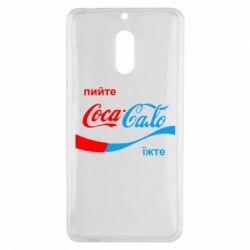 Чехол для Nokia 6 Пийте Coca, іжте Сало - FatLine