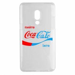 Чехол для Meizu 15 Plus Пийте Coca, іжте Сало - FatLine